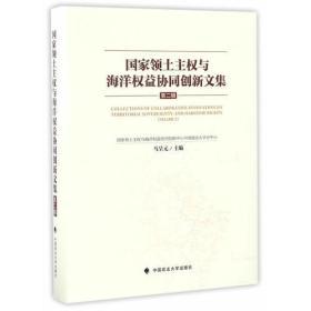 国家领土主权与海洋权益协同创新文集:第二辑:Volume Ⅱ