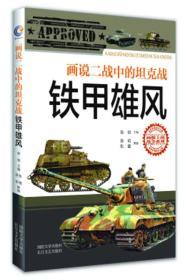 画说二战中的坦克战:铁甲雄风