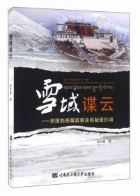 雪域谍云:美国的西藏政策及其秘密行动