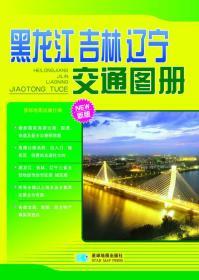 黑龙江 吉林 辽宁交通图册