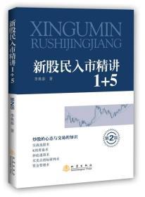 新股民入市精讲1+5(第二版)