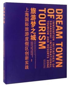 旅游梦之城:上海国际旅游度假区创新实践