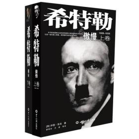希特勒(上下卷)一部对第三帝国、希特勒研究的划时代著作