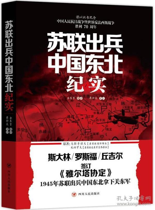 苏联出兵中国东北纪实