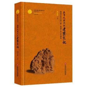 玉帛之路文化考察丛书:玉帛之路文化考察笔记