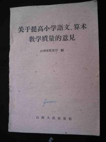1960年出版的--山西省教育厅--【【关于提高小学语文-算数教学质量的意见】】---稀少