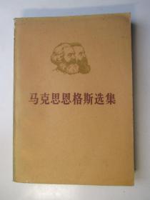马克思恩格斯选集(四卷八本全)