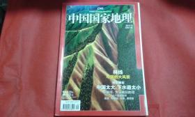 中国国家地理 2011 9