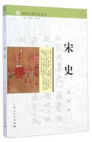当天发货,秒回复咨询 二手正版满16包邮  宋史 细讲中国历史丛书 余蔚 李学勤 郭志坤
