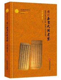 玉帛之路文化考察丛书:图说玉帛之路考察