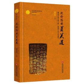 玉帛之路文化考察丛书:驼铃悠韵萧关道