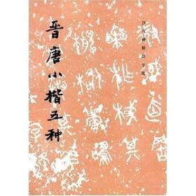 历代碑帖法书选:晋唐小楷五种