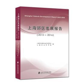 正版】上海郊区发展报告