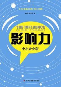 影响力(中小企业版):中小企业低成本推广的20大策略