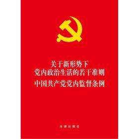 关于新形势下党内政治生活的若干准则 中国共产党党内监督条例