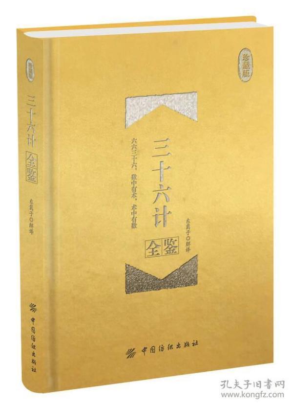 三十六计全鉴(珍藏版)