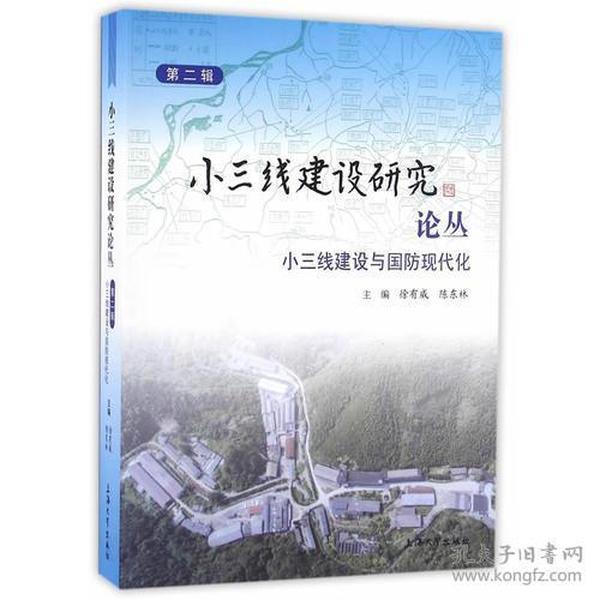 小三线建设研究论丛(第二辑)——小三线建设与国防现代化