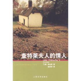 保证正版 查特莱夫人的情人(上世纪60年代才获解禁 迟到了30年的中文正版全译本) 劳伦斯 赵苏苏 人民文学出版社