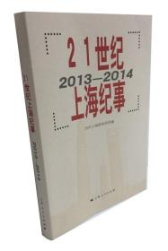 21世纪上海纪事(2013—2014)