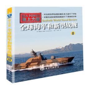 全球海军和新型战舰