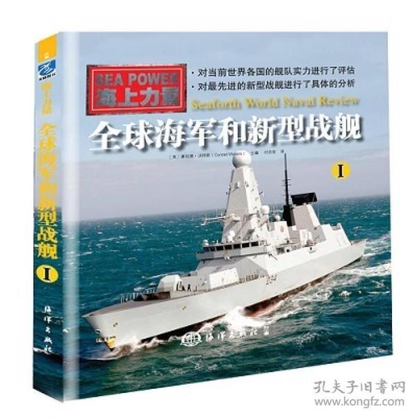 海上力量 全球海军和新型战航 I