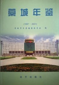 藁城年鉴1997-2001