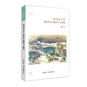 地可发千祥:湘中的土地神和土地庙/华夏文库民俗书系