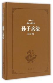 孙子兵法(典藏版 阅读无障碍本) 9787553806020