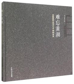 难忘黄湖:共青团中央五七干校的岁月