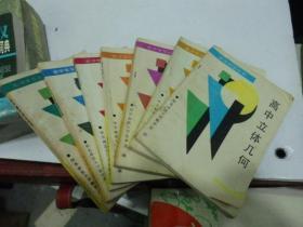 数学学习丛书.高中代数一、二、三.高中立体几何 高中数学综合指导 平面解析几何 .数学学习丛书题解汇编(7册合售)
