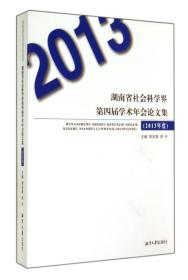 湖南省社会科学界第四届学术年会论文集(2013年度)