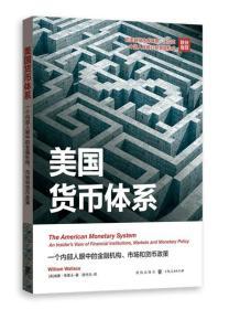 新书--美国货币体系:一个内部人眼中的金融机构、市场和货币政策