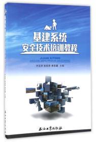 基建系统安全技术培训教程