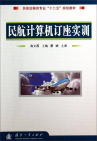 """民航计算机订座实训/民航运输类专业""""十二五""""规划教材"""