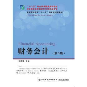 财务会计(第八版)