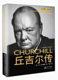 丘吉尔传:一世珍藏名人名传书系