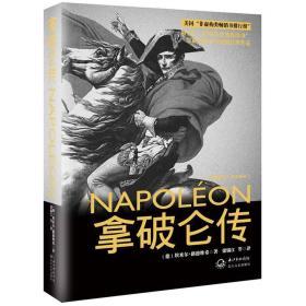 拿破仑传:一世珍藏名人名传书系