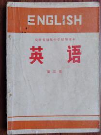 英语【第三册】(安徽省初级中学试用课本)