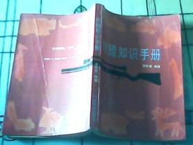 狩猎知识手册 书品如图