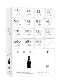 干杯:葡萄酒人物志