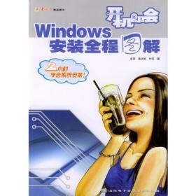开机即会:Windows安装全程图解