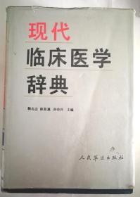 现代临床医学辞典(硬精装)
