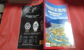 中国国家地理 2011 11