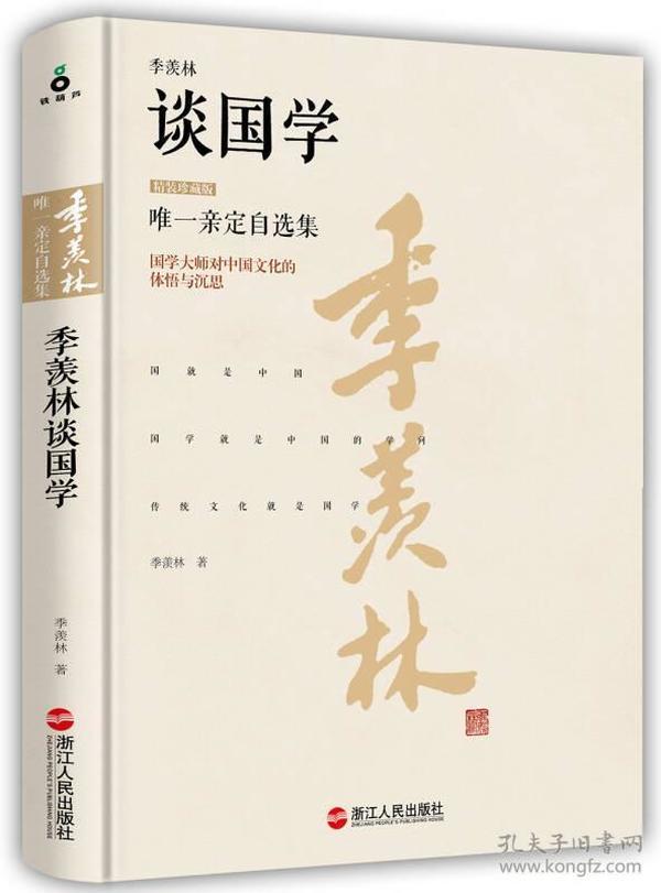 季羡林唯一亲定自选集(全14册)
