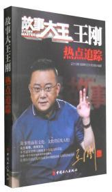 故事大王王刚:热点追踪