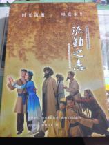 维吾尔族大型原创现代舞剧 疏勒之恋  书+DVD3张