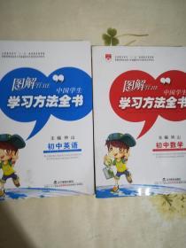 图解中国学生学习方法全书 初中英语+初中数学