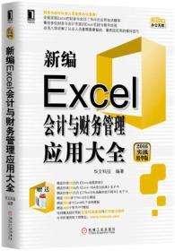 新编Excel会计与财务管理应用大全(2016实战精华版)/Office办公无忧