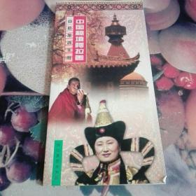 中国秘境阿拉善~~自助旅游手册 //彩印 40开