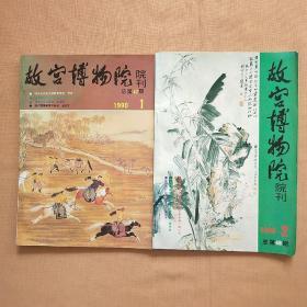 故宫博物馆院刊 1990年第1、2期
